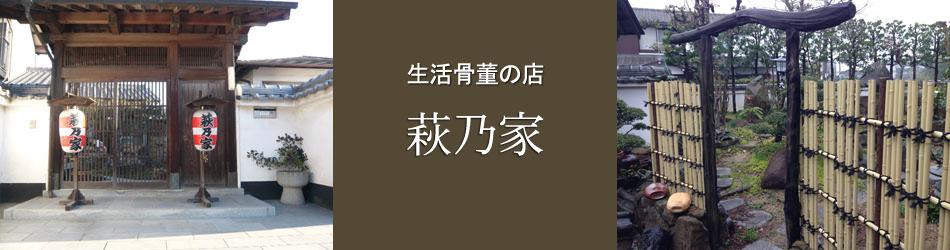 萩乃屋ホームページ